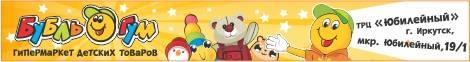 ПАПА МАМА сайт для родителей Иркутска - Главная страница